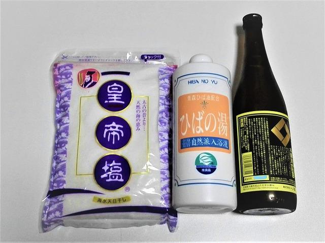 浄化風呂の3種の神器