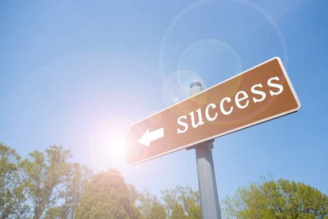 成功の道しるべ