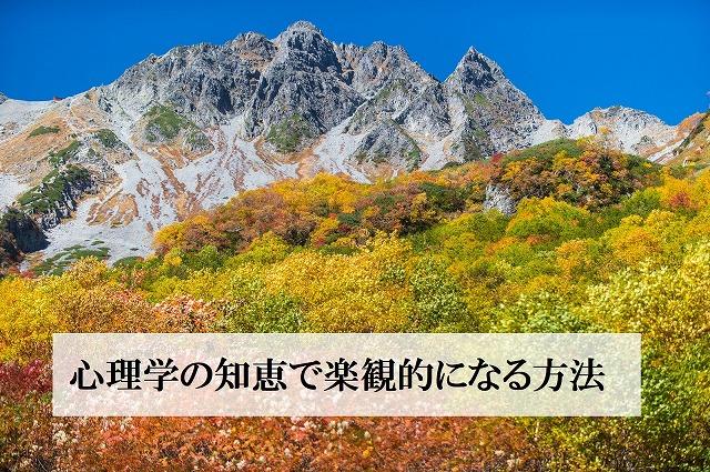 穂高岳の秋の空