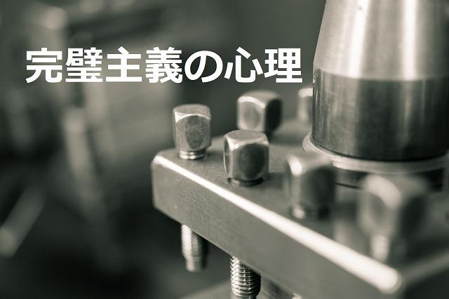 鉄・ボルト