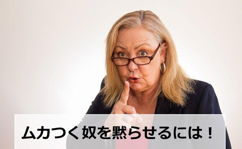 ムカつく相手を黙らせる!