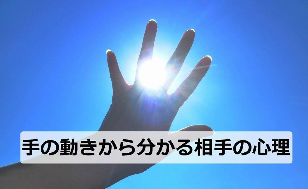 手のひらを太陽にすかしてみれば