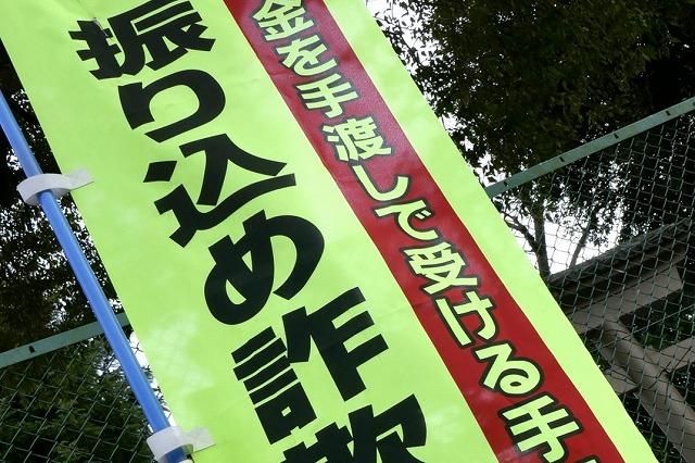 振り込め詐欺02