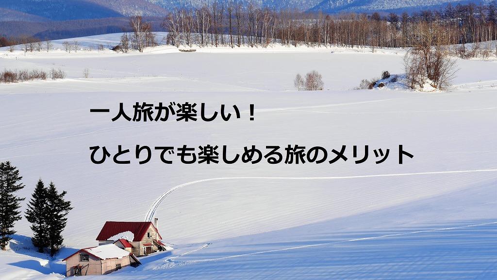 北海道美瑛